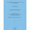 купить книгу М. Н. Шевелева - Старославянский язык