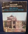 Купить книгу Долгонос, А.Г. - Одесский театр оперы и балета