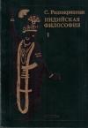 Купить книгу С. Радхакришнан - Индийская философия в 2 томах