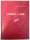 А. Е. Александров, В. В. Калгашкина - О времени и о себе трудовым резервам 70 лет