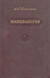Бетехтин А. Г. - Минералогия