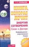 Купить книгу Коновалов - Книга, которая лечит. Энергия сотворения, слово о докторе