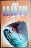 Купить книгу Ильинский Юрий - За ядовитыми змеями (Зеленая серия)