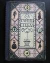 Купить книгу Свешников М. - Тайны стекла