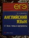 Купить книгу Занина Е. Л. - Английский язык. Эссе: темы и аргументы