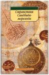 Купить книгу [автор не указан] - Странствия Синбада-морехода