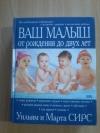 Купить книгу Сирс Уильям; Сирс Марта - Ваш малыш от рождения до двух лет