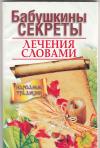 Купить книгу  - Бабушкины секреты лечения словами