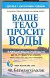 Купить книгу Батмангхелидж Ф. - Ваше тело просит воды. Профилактическое руководство.