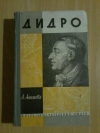 Купить книгу Акимова А. А. - Дидро