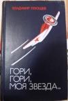 Купить книгу Владимир Плющеев - Гори, гори, моя звезда...