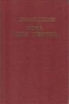 Купить книгу Николаев Г. Ф. - Зона для гениев