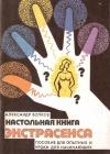 Купить книгу Александр Волков - Настольная книга экстрасенса