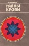 Купить книгу Михайлов, В.Г. - Тайны крови