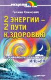 Купить книгу Г. Ф. Климович - 2 энергии - 2 пути к здоровью