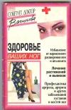 Купить книгу Васильева А. - Здоровье ваших ног.