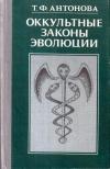 купить книгу Т. Ф. Антонова - Оккультные законы эволюции