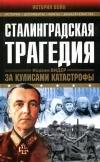 Купить книгу Иоахим Видер - Сталинградская трагедия