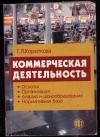 Купить книгу Короткова Т. Л. - Коммерческая деятельность. Учебник.