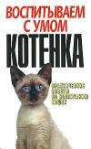 купить книгу Надеждина, Вера - Воспитываем с умом котенка