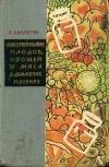 Купить книгу Балаштик, Я. - Консервирование плодов, овощей и мяса в домашних условиях
