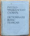 Купить книгу Долгополова, О. Л. - Карманный французско-русский словарь