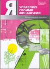 Купить книгу Егорова, М.В. - Я управляю своими финансами