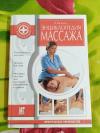 Купить книгу В. И. Васичкин - Энциклопедия массажа