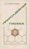 Купить книгу Тименский П. И. - Приусадебная пасека