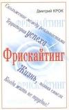 Купить книгу Крок Дмитрий - Фрискайтинг