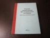 анисимов в. в. и др. - оказание первой помощи при экстремальных состояниях