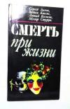 Купить книгу Зыков, С.; Кассис, В.; Колосов, Л. и др. - Смерть при жизни