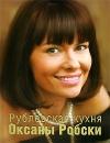 Купить книгу Оксана Робски - Рублевская кухня Оксаны Робски