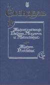Купить книгу Стендаль - Жизнеописания Гайдна, Моцарта и Метастазио. Жизнь Россини
