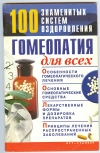 Купить книгу  - Гомеопатия для всех.