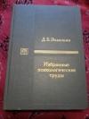 Купить книгу Эльконин Д. Б. - Избранные психологические труды