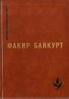 Купить книгу Факир Байкурт - Избранное. Куропатка. Рассказы