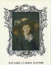 Купить книгу Немилова И. С. - Загадки старых картин
