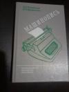 Купить книгу Кузнецова А. Н.; Вагенгейм Р. Н. - Машинопись: Учебное пособие для средних ПТУ