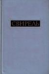 купить книгу Чехов Михаил Павлович - Свирель