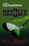 купить книгу Латынина - Ниязбек