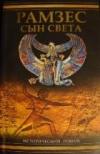 Купить книгу Кристиан Жак - Рамзес. Сын света