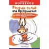 Норбеков - Рыжий ослик или Превращения: книга о новой жизни, которую никогда не поздно начать.