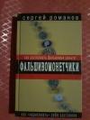 Купить книгу Романов С. А. - Фальшивомонетчики. Как распознать фальшивые деньги