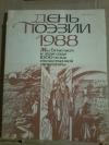 купить книгу Сост. Бобров А. А. - День поэзии. 1988. Москва