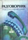 Купить книгу Андриенко, В.В. - Разговорник русско-немецкий