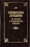 Купить книгу не указан - справочник-лечебник по народной и нетрадиционной медицине