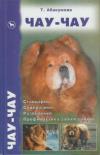 Купить книгу Абакумова, Т. - Чау-чау. Стандарты. Содержание. Разведение. Профилактика заболеваний