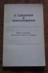 Купить книгу  - К событиям в Чехословакии