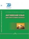 Купить книгу Егорова, Е.В. - Английский язык для нефтегазового бизнеса. Учебник